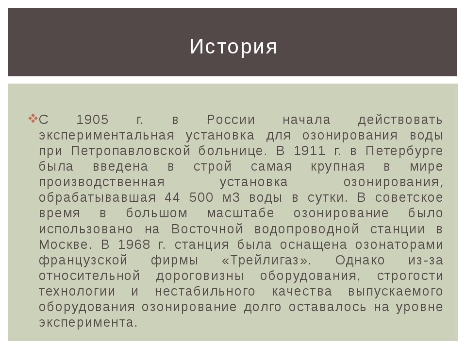 С 1905 г. в России начала действовать экспериментальная установка для озониро...