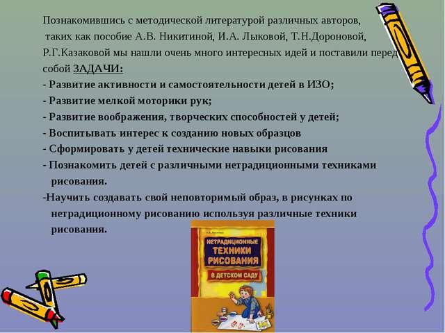 Познакомившись с методической литературой различных авторов, таких как пособи...