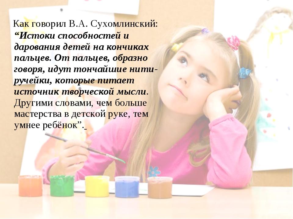 """Как говорил В.А. Сухомлинский: """"Истоки способностей и дарования детей на кон..."""