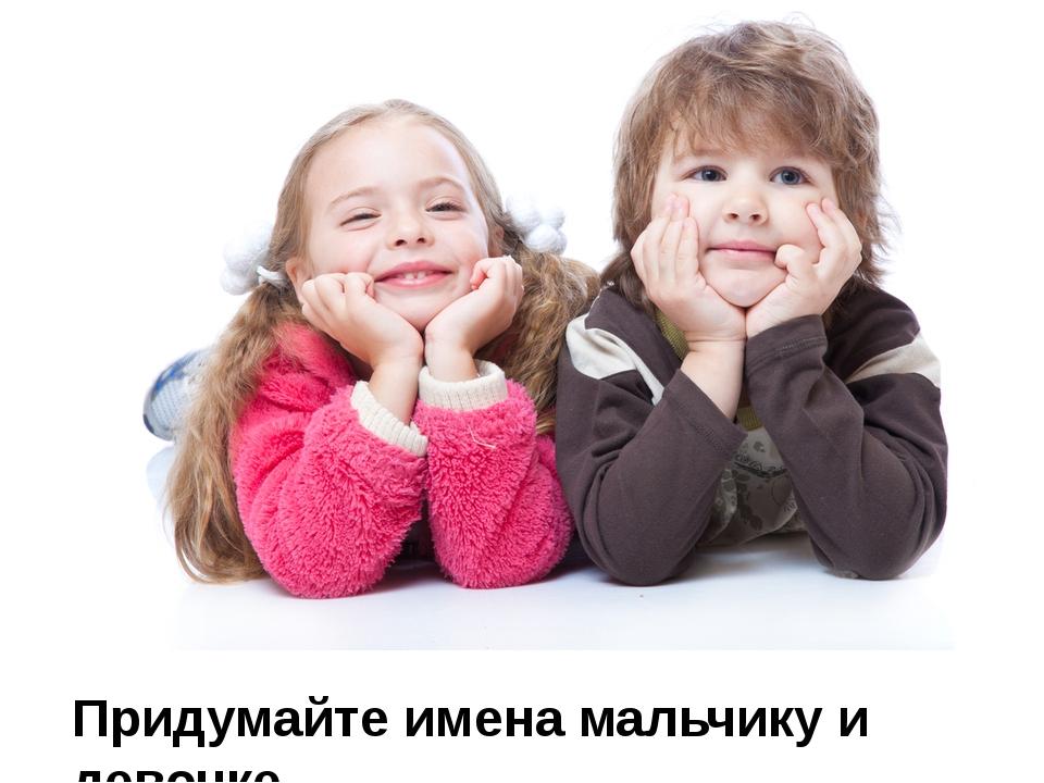 Домашнее задание: - написать имена и отчества своих родителей, бабушек и деду...