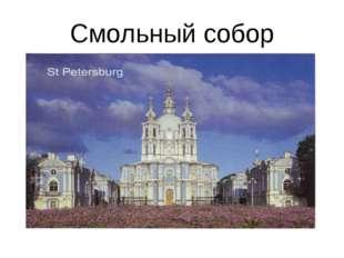 Смольный собор