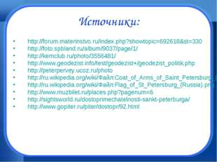 Источники: http://forum.materinstvo.ru/index.php?showtopic=692618&st=330 http