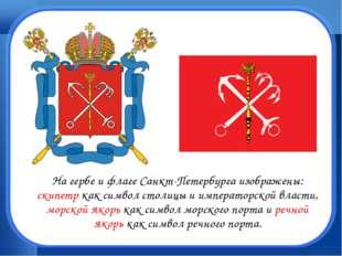 На гербе и флаге Санкт-Петербурга изображены: скипетр как символ столицы и и