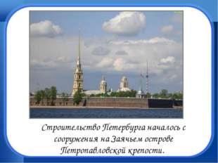 Строительство Петербурга началось с сооружения на Заячьем острове Петропавло