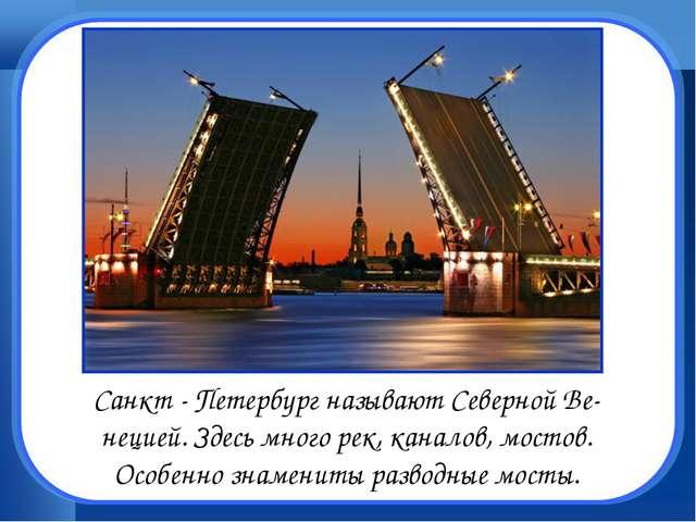 Санкт - Петербург называют Северной Ве- нецией. Здесь много рек, каналов, мос...