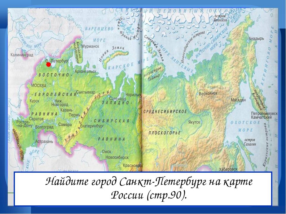 Найдите город Санкт-Петербург на карте России (стр.90).
