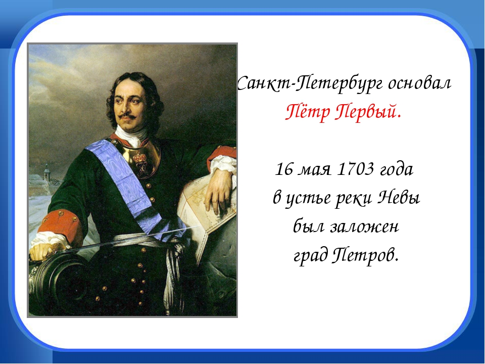 Санкт-Петербург основал Пётр Первый. 16 мая 1703 года в устье реки Невы был з...