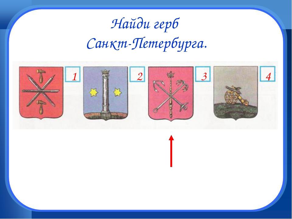 Найди герб Санкт-Петербурга.
