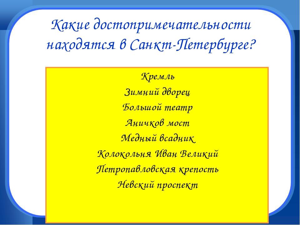 Какие достопримечательности находятся в Санкт-Петербурге? Кремль Зимний дворе...