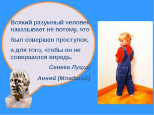 Всякий разумный человек наказывает не потому, что был совершен проступок, а