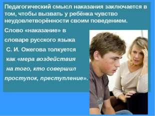 Педагогический смысл наказания заключается в том, чтобы вызвать у ребёнка чув