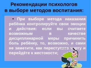 При выборе метода наказания ребёнка контролируйте свои эмоции и действия: ес