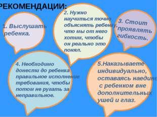 2. Нужно научиться точно объяснять ребенку, что мы от него хотим, чтобы он р