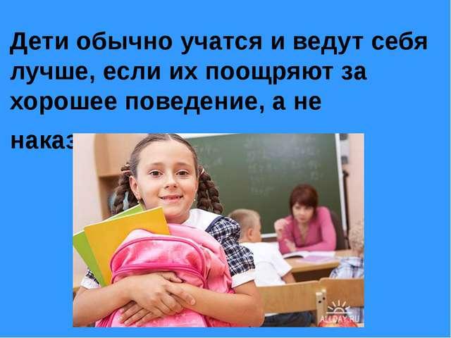 Дети обычно учатся и ведут себя лучше, если их поощряют за хорошее поведение,...