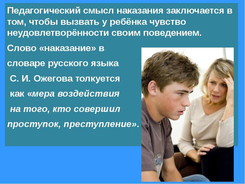 Педагогический смысл наказания заключается в том, чтобы вызвать у ребёнка чув...