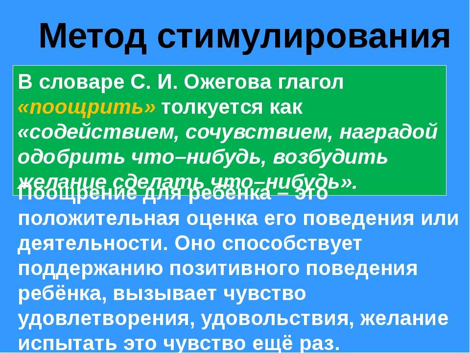 Метод стимулирования В словаре С. И. Ожегова глагол «поощрить» толкуется как...
