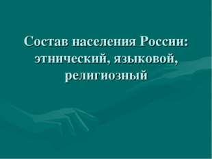 Состав населения России: этнический, языковой, религиозный