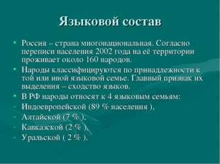 Языковой состав Россия – страна многонациональная. Согласно переписи населени