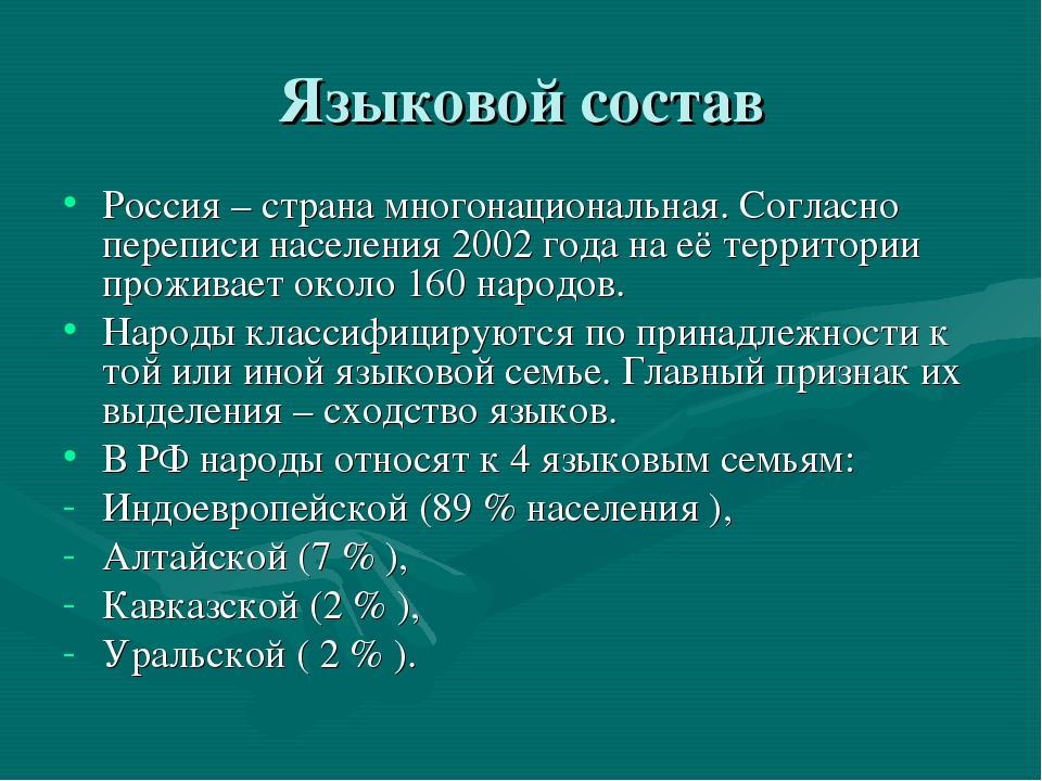 Языковой состав Россия – страна многонациональная. Согласно переписи населени...