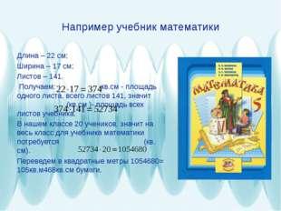 Например учебник математики Длина – 22 см; Ширина – 17 см; Листов – 141. Полу