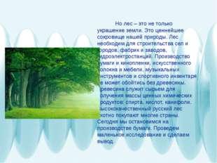 Но лес – это не только украшение земли. Это ценнейшее сокровище нашей природ
