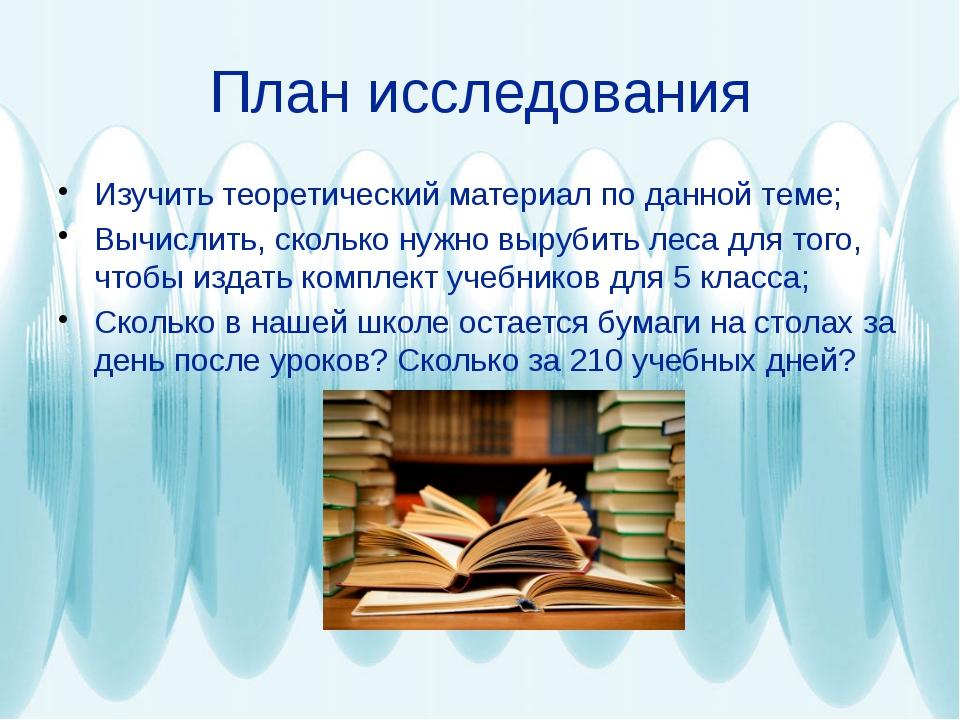 План исследования Изучить теоретический материал по данной теме; Вычислить, с...