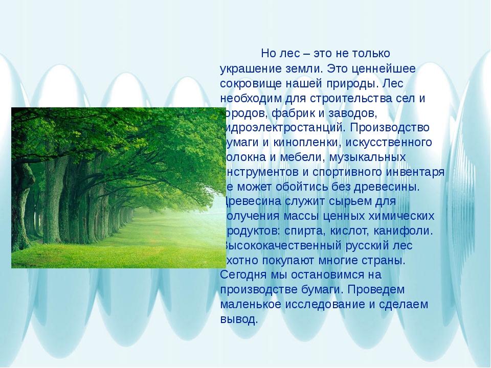 Но лес – это не только украшение земли. Это ценнейшее сокровище нашей природ...