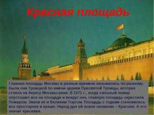 Красная площадь Главная площадь Москвы в разные времена называлась по-разному