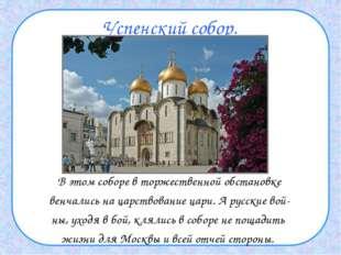 Успенский собор. В этом соборе в торжественной обстановке венчались на царств