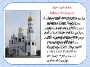Колокольня Ивана Великого. Высоко над Москвой в небо поднималась ярусами доз