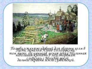 Полюбился князю удобный для обороны холм в том месте, где узенькая лесная ре