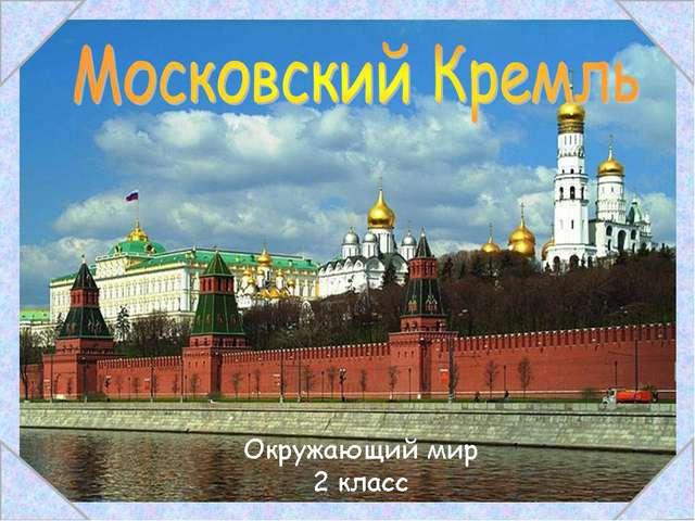 достопримечательности москвы фото с названиями и описанием презентация