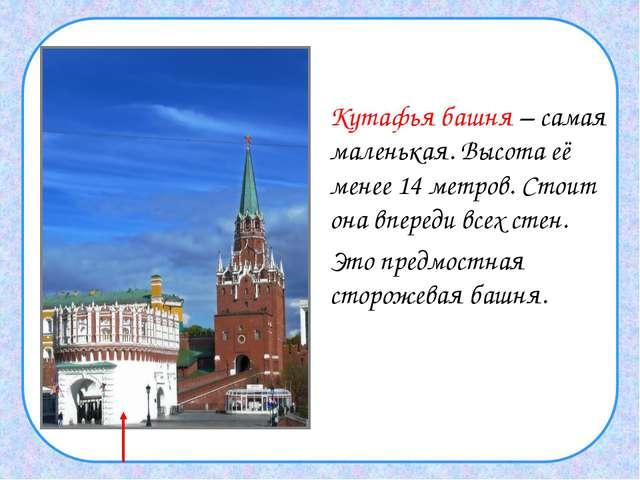 Кутафья башня – самая маленькая. Высота её менее 14 метров. Стоит она вперед...