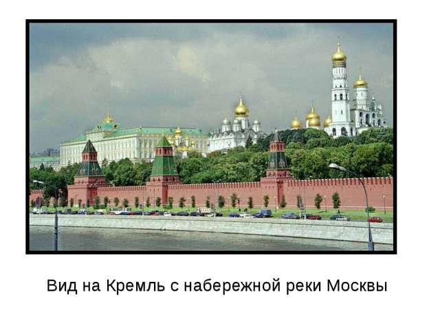 Вид на Кремль с набережной реки Москвы