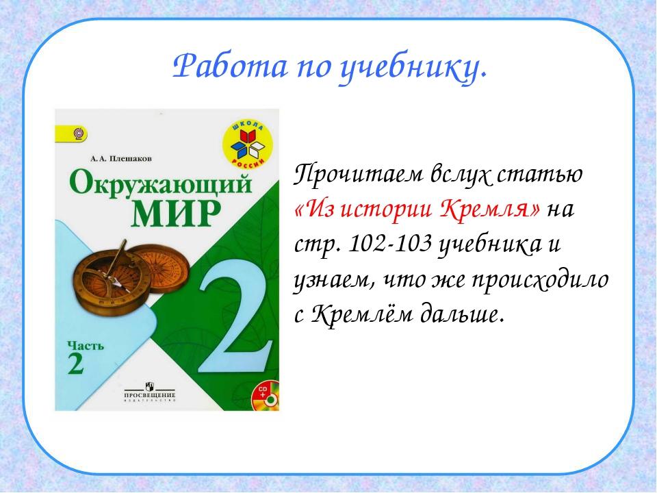 Работа по учебнику. Прочитаем вслух статью «Из истории Кремля» на стр. 102-1...