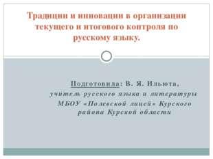 Подготовила: В. Я. Ильюта, учитель русского языка и литературы МБОУ «Полевско