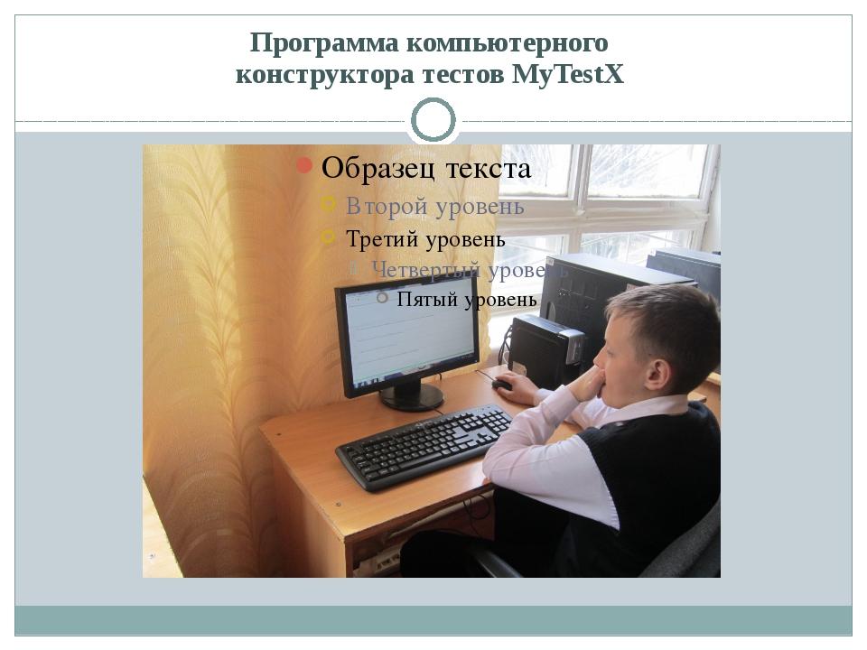 Программа компьютерного конструктора тестов MyTestХ