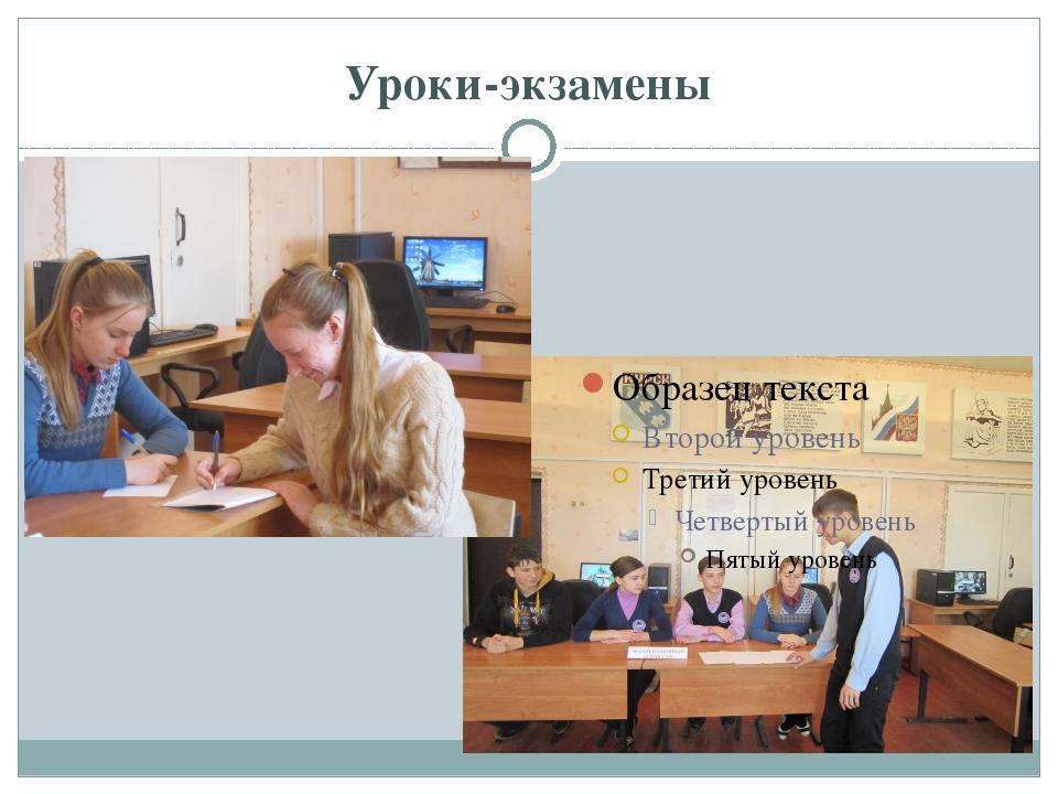 Уроки-экзамены