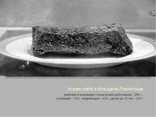 Норма хлеба в блокадном Ленинграде. рабочим и инженерно-техническим работника