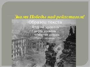 Знамя Победы над рейхстагом!