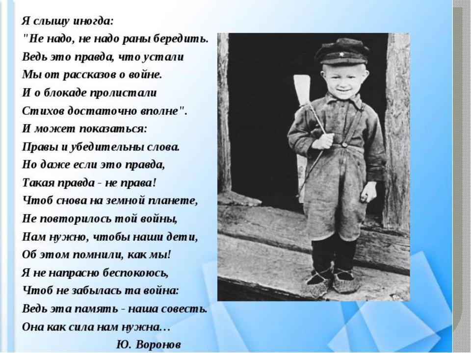Слова о войне в прозе 1941-1945