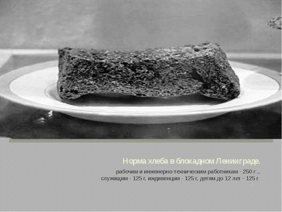 Норма хлеба в блокадном Ленинграде. рабочим и инженерно-техническим работника...