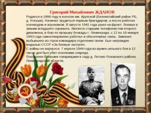 Григорий Михайлович ЖДАНОВ Родился в 1906 году в колхозе им. Крупской (Белока