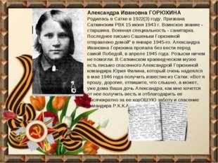 Александра Ивановна ГОРЮХИНА Родилась в Сатке в 1922(3) году. Призвана Саткин