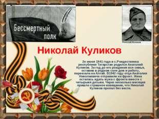 Николай Куликов 2о июня 1941 года в с.Рождественка республики Татарстан родил