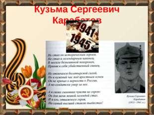Кузьма Сергеевич Карабатов