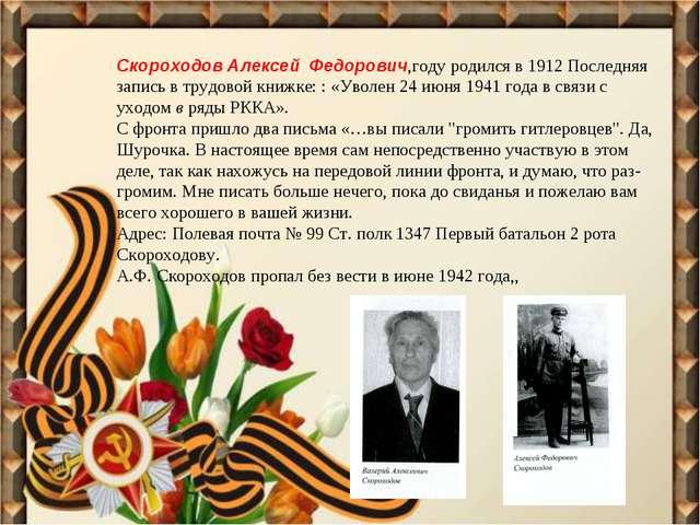 Скороходов Алексей Федорович,году родился в 1912 Последняя запись в трудовой...