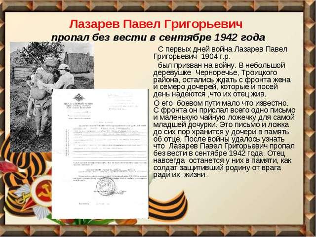 Лазарев Павел Григорьевич пропал без вести в сентябре 1942 года С первых дней...