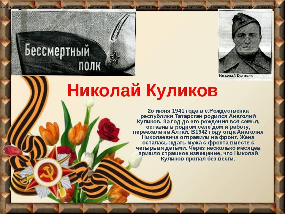 Николай Куликов 2о июня 1941 года в с.Рождественка республики Татарстан родил...