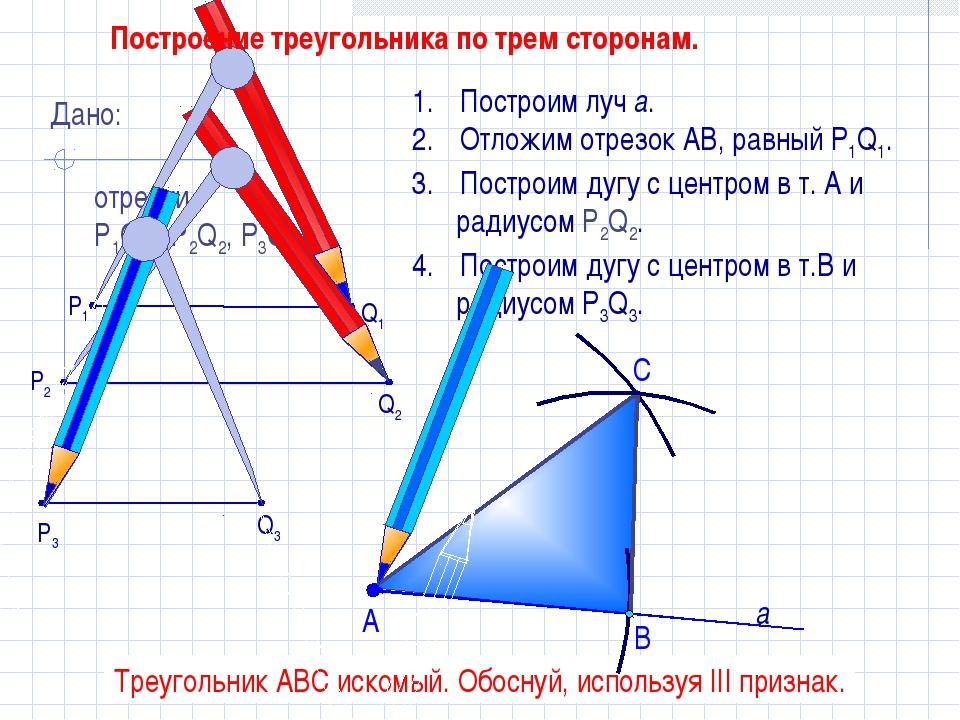 Как одним отрезком из треугольника сделать три
